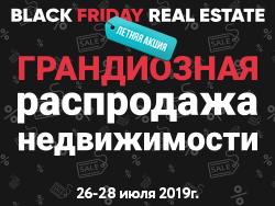 Эксклюзивные скидки только 3 дня в году! Черная пятница рынка недвижимости